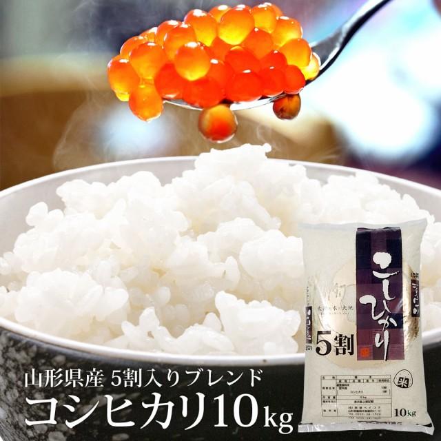 米 お米 10kg ハイクラスブレンド米 安い 銘柄米 コシヒカリ 5割入り 10キロ 山形県産 送料無料 (地域限定)
