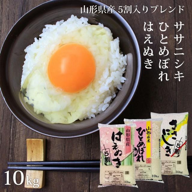 米 お米 10kg ハイクラスブレンド米 安い 銘柄米 (はえぬき・ひとめぼれ・ササニシキ) 5割入り 10キロ 山形県産 送料無料 (地域限定)