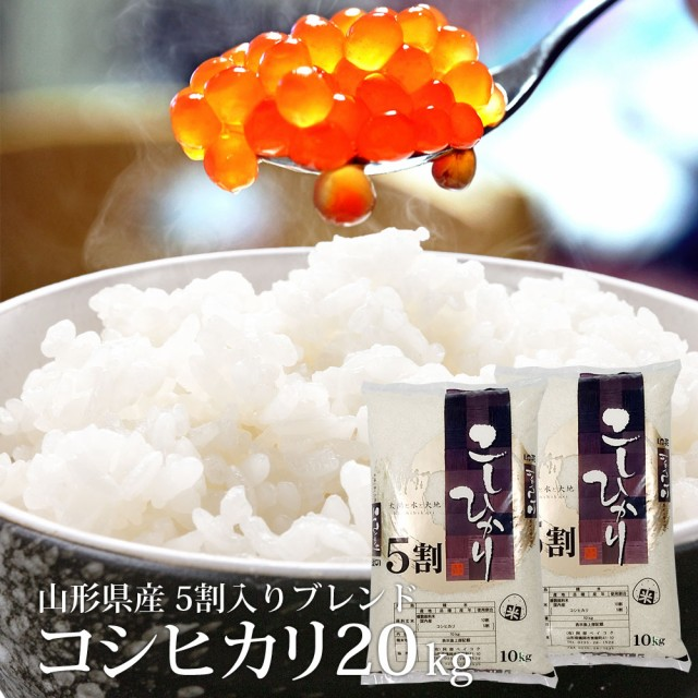 米 お米 20kg (10kg×2) ハイクラスブレンド米 安い 銘柄米 コシヒカリ 5割入り 20キロ 山形県産 送料無料 (地域限定)