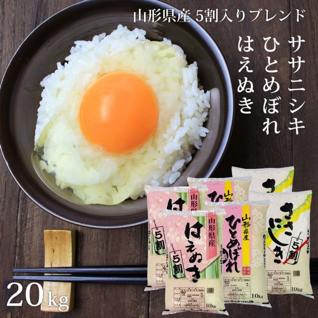 米 お米 20kg (10kg×2) ハイクラスブレンド米 安い 銘柄米 (はえぬき・ひとめぼれ・ササニシキ) 5割入り 20キロ 山形県産 送料無料 (地