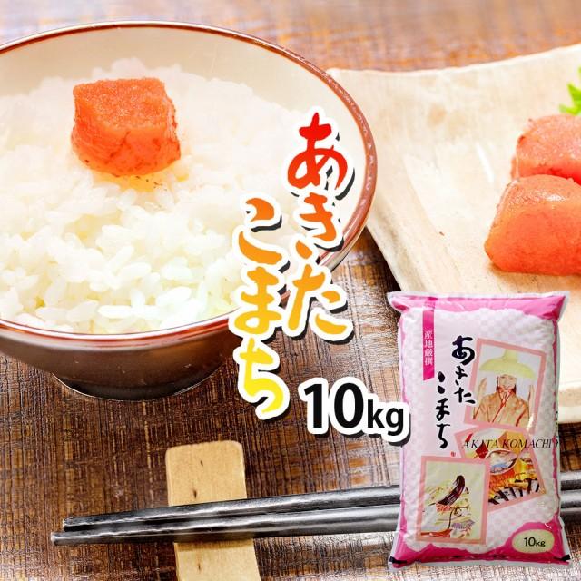 米 お米 あきたこまち 10kg 送料無料 (無洗米 白米 玄米) 令和2年 新米 山形県産 10キロ ※一部地域は別途送料追加