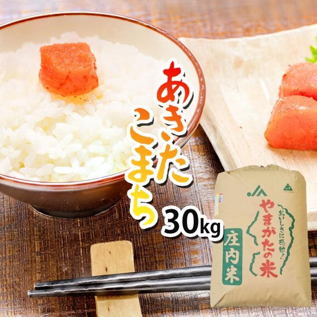 米 お米 あきたこまち 30kg 送料無料 (無洗米 白米 玄米) 精米後約27kg 令和元年 山形県産 新米 30キロ ※一部地域は別途送料追加