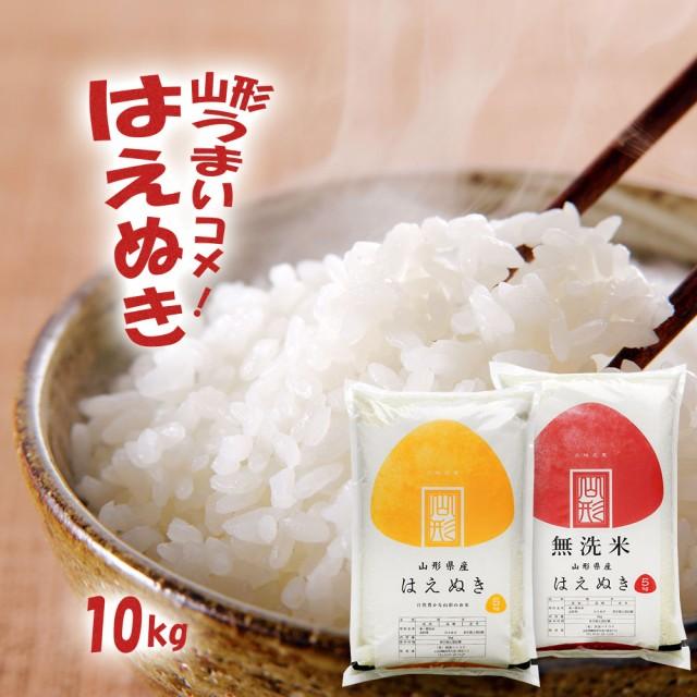 米 お米 はえぬき 10kg (5kgx2袋) 送料無料 (無洗米 白米 玄米) 令和元年 山形県産 新米 10キロ ※一部地域は別途送料追加