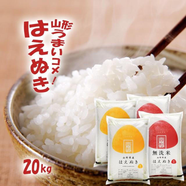 米 お米 はえぬき 20kg (5kgx4袋) 送料無料 (無洗米 白米 玄米) 令和元年 山形県産 20キロ ※一部地域は別途送料追加
