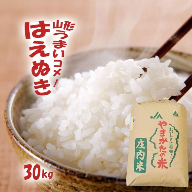 米 お米 はえぬき 30kg 送料無料 (無洗米 白米 玄米) 精米後約27kg 令和2年 新米 山形県産 30キロ ※一部地域は別途送料追加 産地直送 ギ