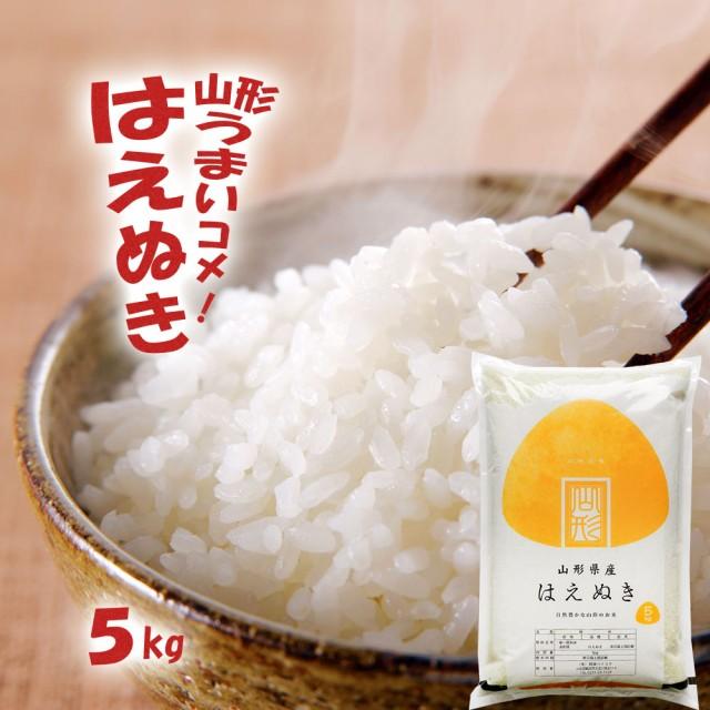 米 お米 はえぬき 5kg 送料無料 (無洗米 白米 玄米) 令和2年 新米 山形県産 5キロ ※一部地域は別途送料追加 産地直送 ギフト お試しサイ