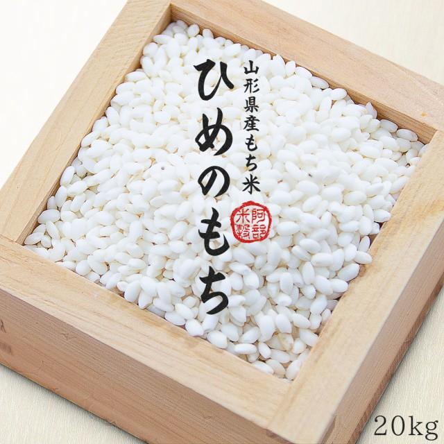 ヒメノモチ もち米 20kg (5kg×4袋) 令和元年産 国内産 餅米 山形県産 モチ米