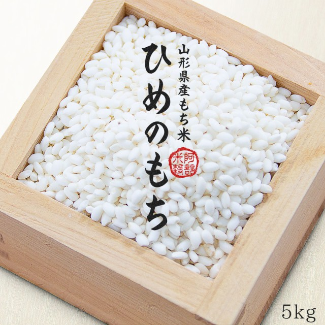ヒメノモチ もち米 5kg 令和2年産 国内産 餅米 山形県産 モチ米