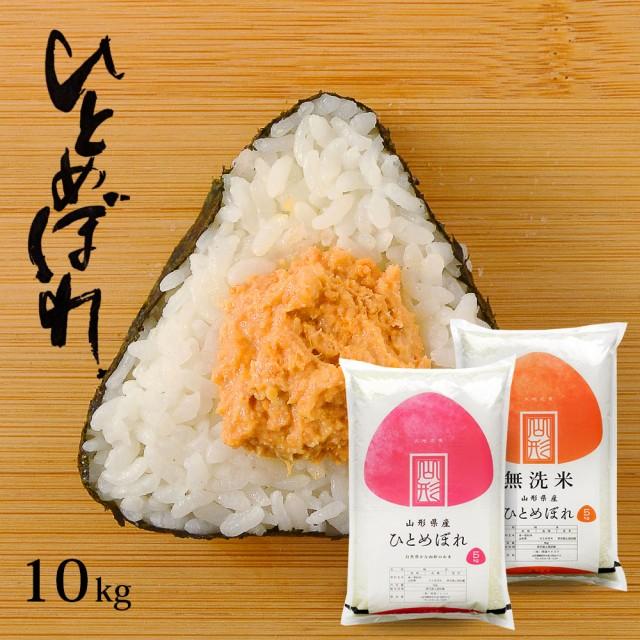 米 お米 ひとめぼれ 10kg (5kgx2袋) 送料無料 (無洗米 白米 玄米) 令和2年 新米 山形県産 10キロ ※一部地域は別途送料追加