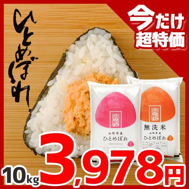 米 お米 ひとめぼれ 10kg (5kgx2袋) 送料無料 (無洗米 白米 玄米) 令和2年 新米 山形県産 10キロ 産地直送 ギフト ※一部地域は別途送料