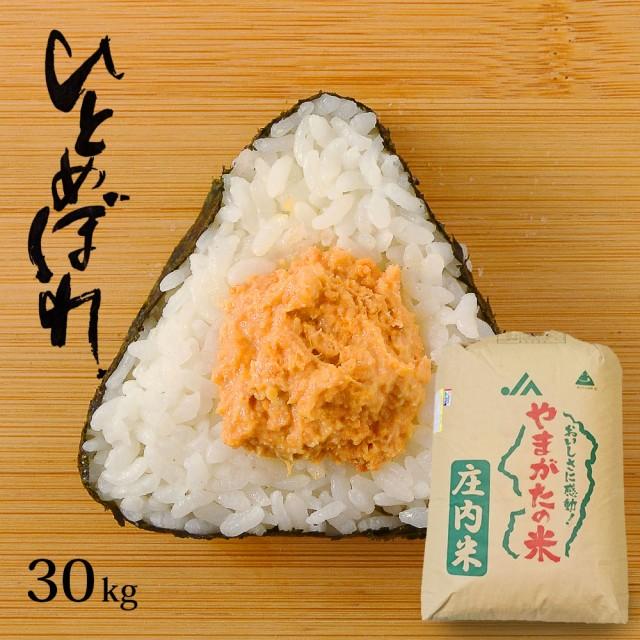 米 お米 ひとめぼれ 30kg 送料無料 (無洗米 白米 玄米) 精米後約27kg 令和元年 山形県産 新米 30キロ ※一部地域は別途送料追加