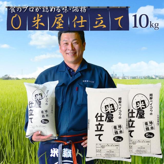 米 10kg 送料無料 (5kg×2) 米屋仕立て 国内産 お米 10キロ 安い 白米 北海道・四国・中国・九州・沖縄は別途送料