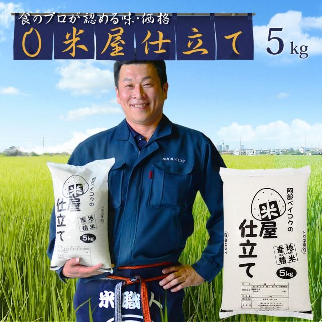 米 5kg 送料無料 米屋仕立て 国内産 お米 5キロ 安い 白米 北海道・四国・中国・九州・沖縄は別途送料