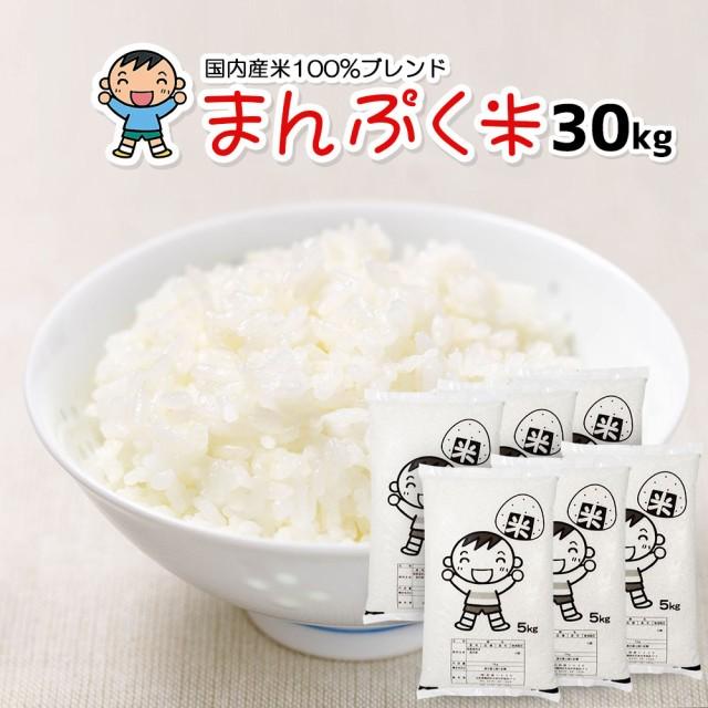 米 お米 30kg (5kg×6) 送料無料 (地域限定) まんぷく米 安い 30キロ 国内産100% 白米