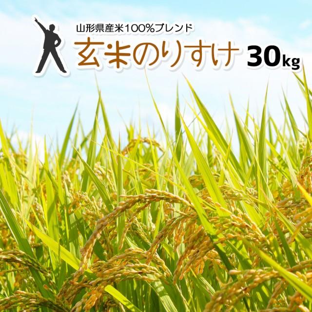 玄米 30kg (30kg×1) 送料無料 (地域限定) 玄米のりすけ 安い 30キロ 山形県産