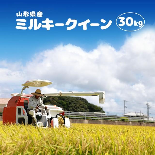 米 お米 ミルキークイーン 30kg 送料無料 (無洗米 白米 玄米) 精米後約27kg 令和2年 新米 山形県産 30キロ 産地直送 ギフト ※一部地域
