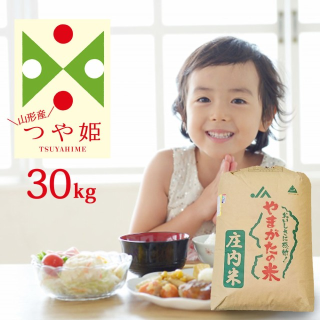 米 お米 つや姫 30kg 送料無料 (無洗米 白米 玄米) 精米後約27kg 令和元年 山形県産 新米 30キロ 特別栽培米 ※一部地域は別途送料追加