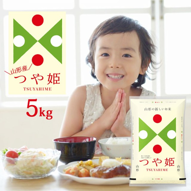 米 お米 つや姫 5kg 送料無料 (無洗米 白米 玄米) 令和元年 山形県産 5キロ 特別栽培米 ※一部地域は別途送料追加