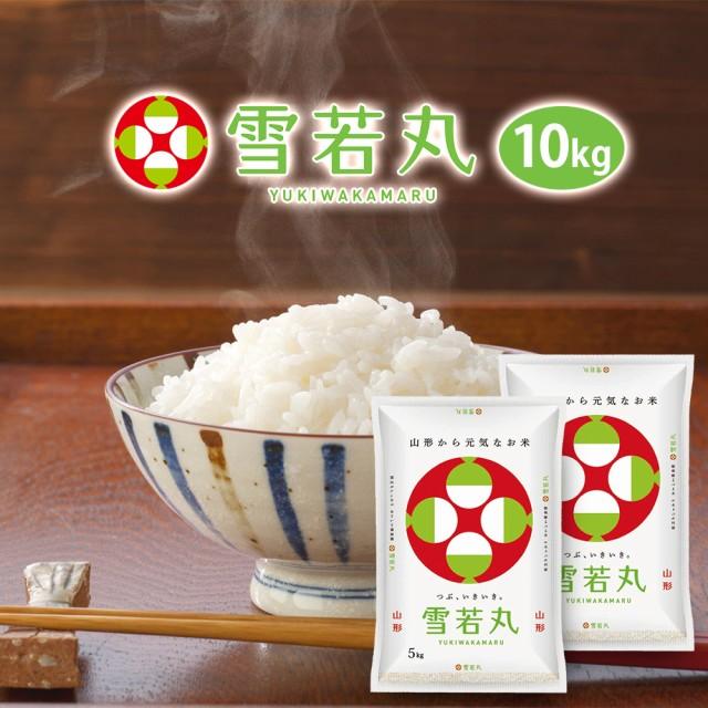 米 お米 雪若丸 10kg (5kgx2袋) 送料無料 (無洗米 白米 玄米) 新米 令和2年 山形県産 10キロ ※一部地域は別途送料追加