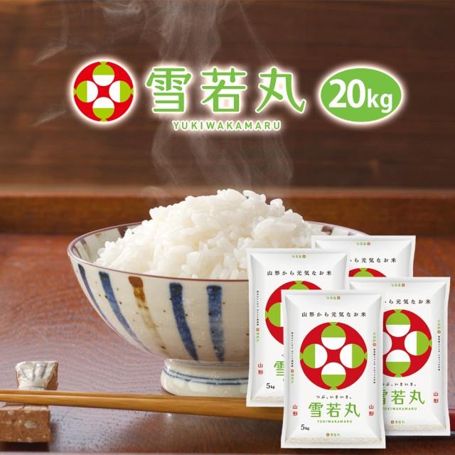 米 お米 雪若丸 20kg (5kgx4) 送料無料 (無洗米 白米 玄米) 新米 令和2年 山形県産 20キロ ※一部地域は別途送料追加