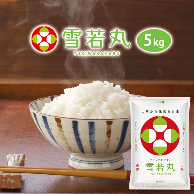 米 お米 雪若丸 5kg 送料無料 (無洗米 白米 玄米) 新米 令和2年 山形県産 5キロ ※一部地域は別途送料追加