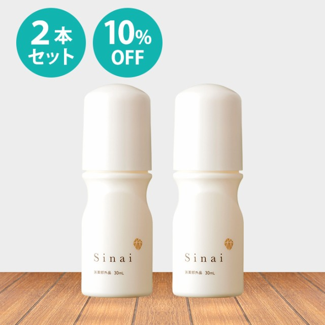 HANd Sinai シナイ (2本セット)30ml|デオドラント ワキガ わきが すそワキガ 多汗症 脇 デオドラントジェル 臭い 匂い におい 脇の臭
