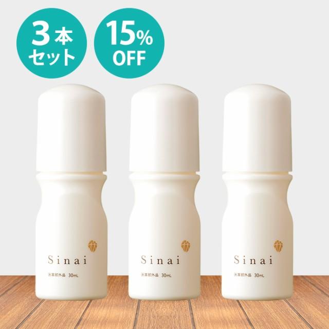 HANd Sinai シナイ (3本セット)30ml|デオドラント ワキガ わきが すそワキガ 多汗症 脇 デオドラントジェル 臭い 匂い におい 脇の臭
