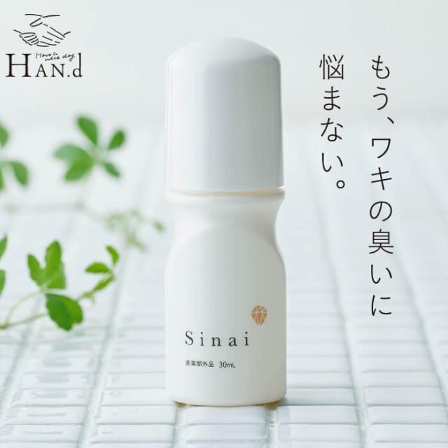HANd Sinai シナイ(30ml/約1ヶ月分)|デオドラント ワキガ わきが すそワキガ 多汗症 脇 デオドラントジェル 臭い 匂い におい 脇の臭