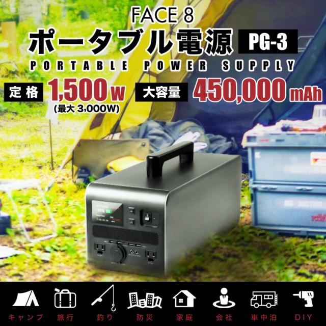 ポータブル電源 大容量 450 000mAh 1440Wh 最大出力 3000W 日本メーカー ポータブル 電源 キャンプ 蓄電池 家庭用蓄電池 ポータブルバッ