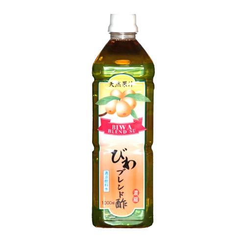 びわブレンド酢たっぷり1000mlおいしいお酢。お料理にもそのまま入れると簡単で健康的な酢の物ができます。箱なし