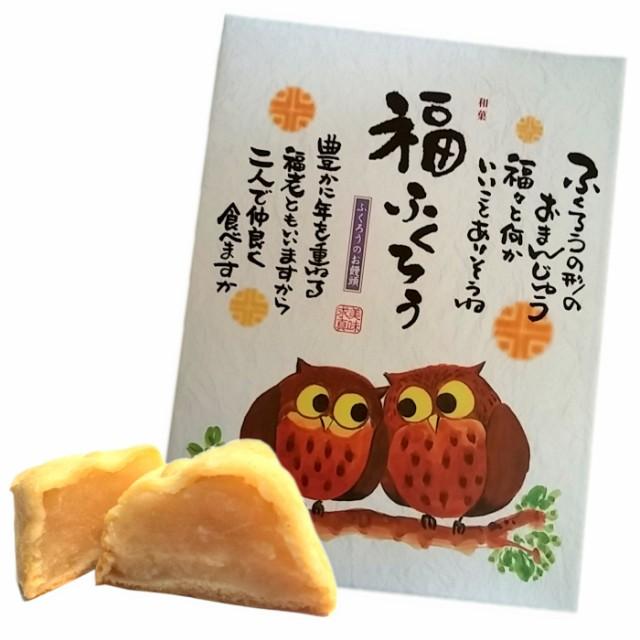 福ふくろう饅頭【まんじゅう】和菓子 白あん 手土産やちょっとしたプレゼントにも最適てす。 5P18Jun