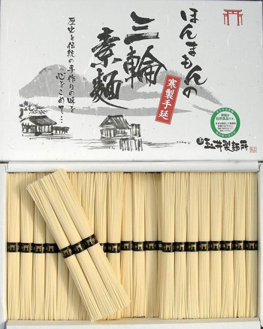 玉井製麺所 素麺ほんまもんの手延べ三輪そうめん誉50g×40束2kgギフト用紙箱(送料無料)