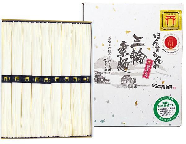玉井製麺所 素麺ほんまもんの手延べ三輪そうめん誉50g×9束450gギフト用紙箱 4〜5人前のサイズ