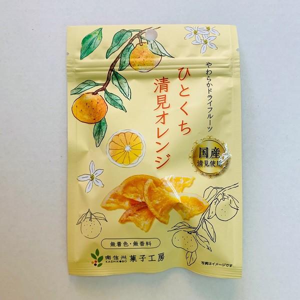 南信州菓子工房 ひとくち清見オレンジ 24g×10袋【送料無料】国産ドライフルーツ ゆうメールでお届け