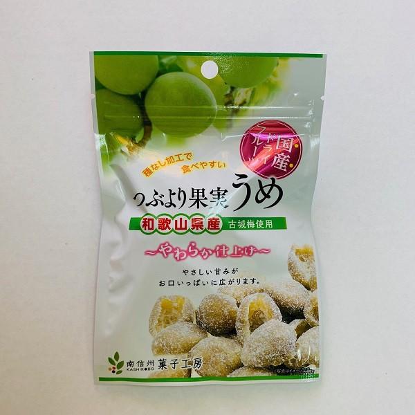 南信州菓子工房 国産・つぶより果実 梅 20g×10袋 和歌山県梅使用 ドライフルーツ ゆうメールでお届け