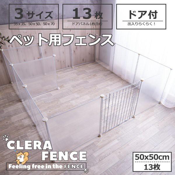 ペットフェンス13枚セットドア付 透明 犬猫うさぎ バリアゲート サークル パネルサイズ 軽い5050cm クリア