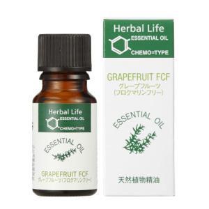 グレープフルーツ フロクマリンフリー 10ml (ベルガプテンフリー) 生活の木 エッセンシャルオイル