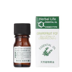 グレープフルーツ フロクマリンフリー 3ml (ベルガプテンフリー) 生活の木 エッセンシャルオイル