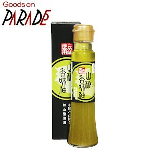 山椒 香味油 (さんしょ こうみゆ) 97g 米油