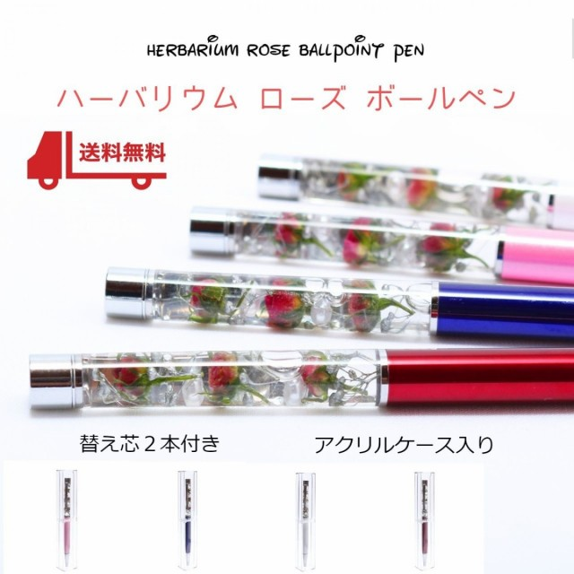 ハーバリウム ローズ ボールペン 替え芯2本付 ケース入り 完成品