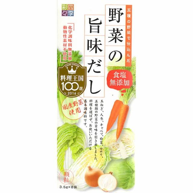 【化学調味料無添加】【動物性素材不使用】スカイ・フード 四季彩々 野菜の旨味だし 顆粒 28g (3.5g×8袋)