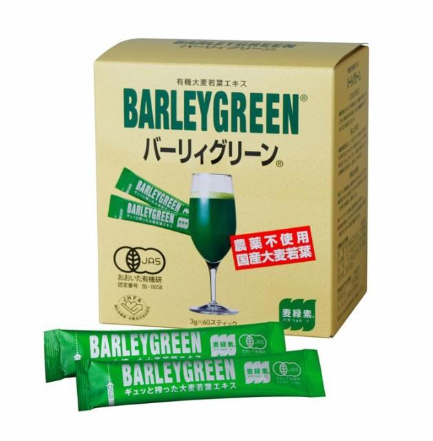 【有機JAS認定】 バーリィグリーン 60包 送料無料※北海道・沖縄除く