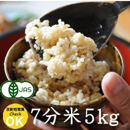 【新米】長野県産 JAS有機 れんげ米 七分搗き米・5kg