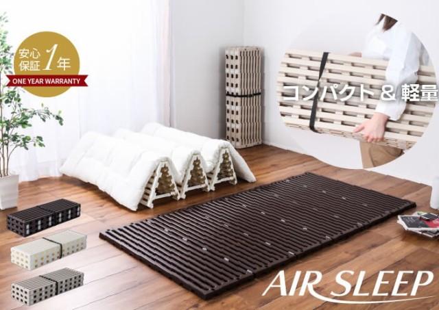 エアスリープ airsleepすのこベッド樹脂 軽量 コンパクト 折り畳み シングルサイズ