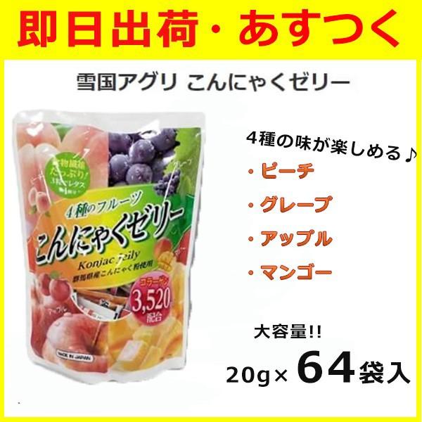 雪国アグリ こんにゃくゼリー 64袋 4種 フルーツ ピーチ アップル グレープ マンゴー こんにゃく 小分け パック 大容量