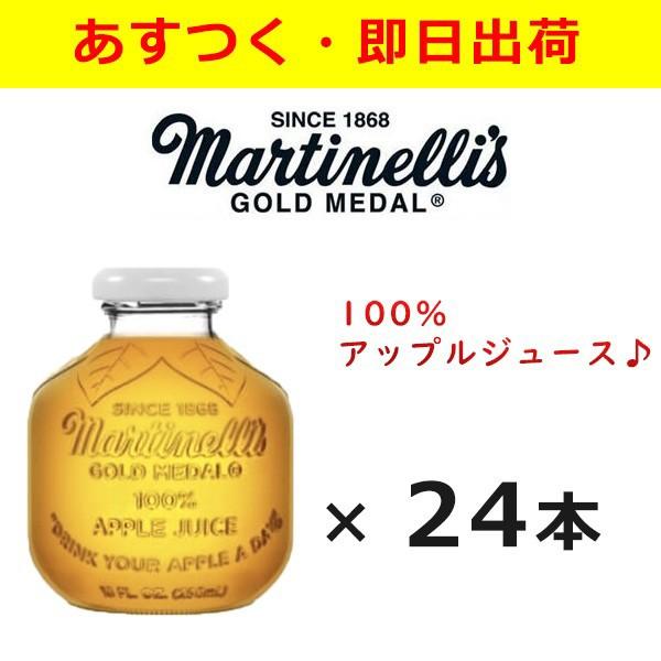 マルチネリ アップルジュース 100% 296ml×24本 【あすつく】martinelli マルティネリ 人気 りんご ストレート 無添加 濃厚 コストコ
