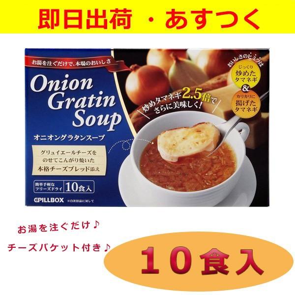 ピルボックス オニオングラタン スープ 10食 【即日出荷】インスタント 玉ねぎ フリーズドライ PILLBOX ポイント