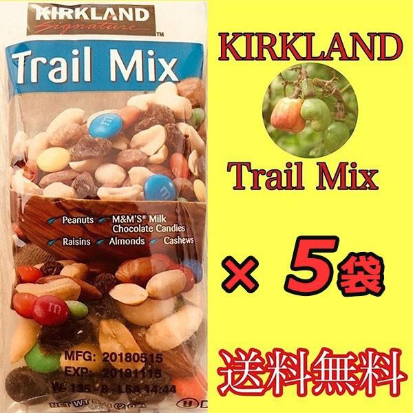 ミックスナッツ 5袋 【送料無料・追跡】 カークランド Trail Mix ドライフルーツ ナッツ 1000 コストコ ポイント消化