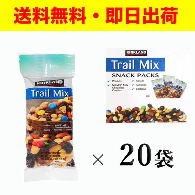 ミックスナッツ 20袋 【送料無料】トレイル ミックス ナッツ m m Trail Mix ドライフルーツ コストコ ポイント消化