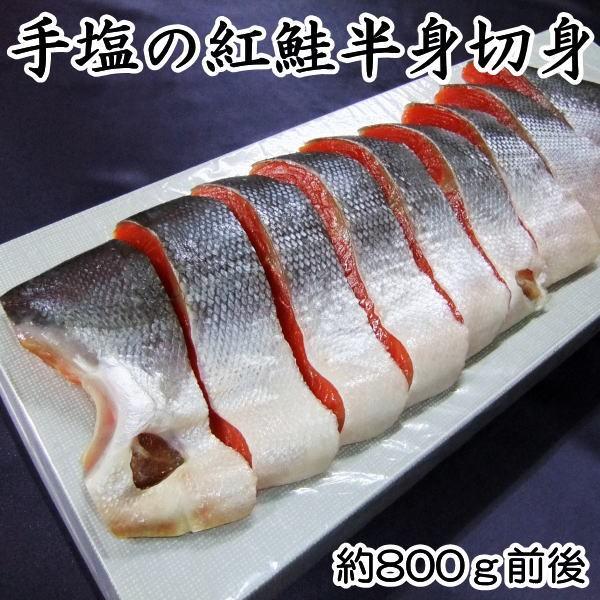 手塩の紅鮭(紅サケ) 半身 800g前後 切り身 (1切れづつ個包装) 送料無料 送料込 紅鮭 鮭 さけ サケ お歳暮 お中元 敬老の日 母の日
